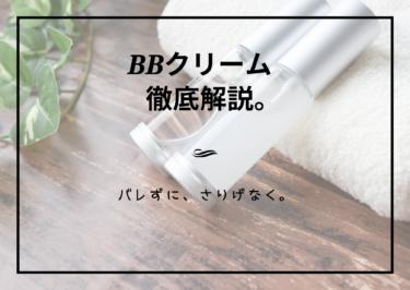【ニキビ痕】周りにバレないBBクリームの使い方をお教えします!【メンズメイク】