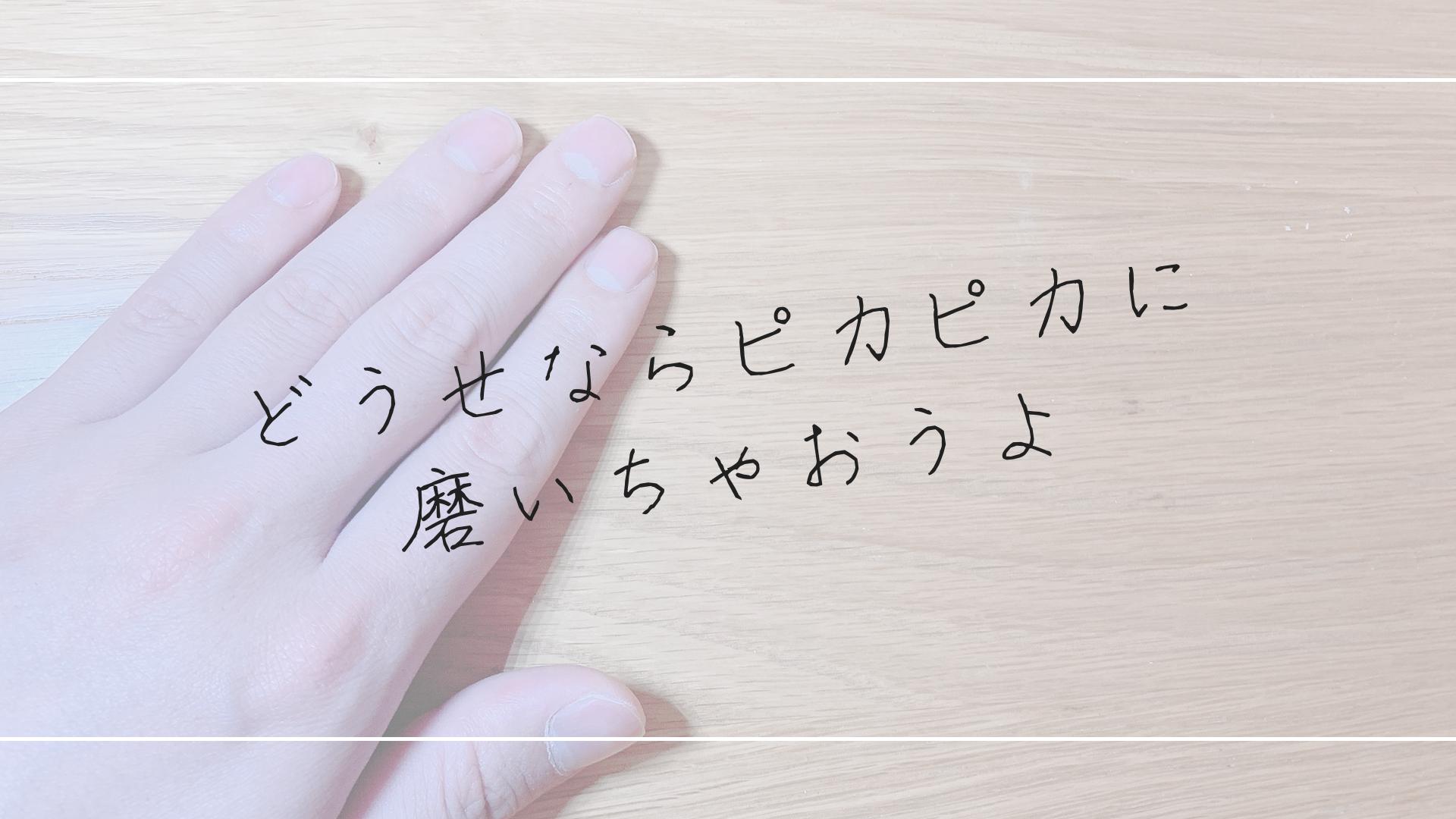 爪の磨き方 男