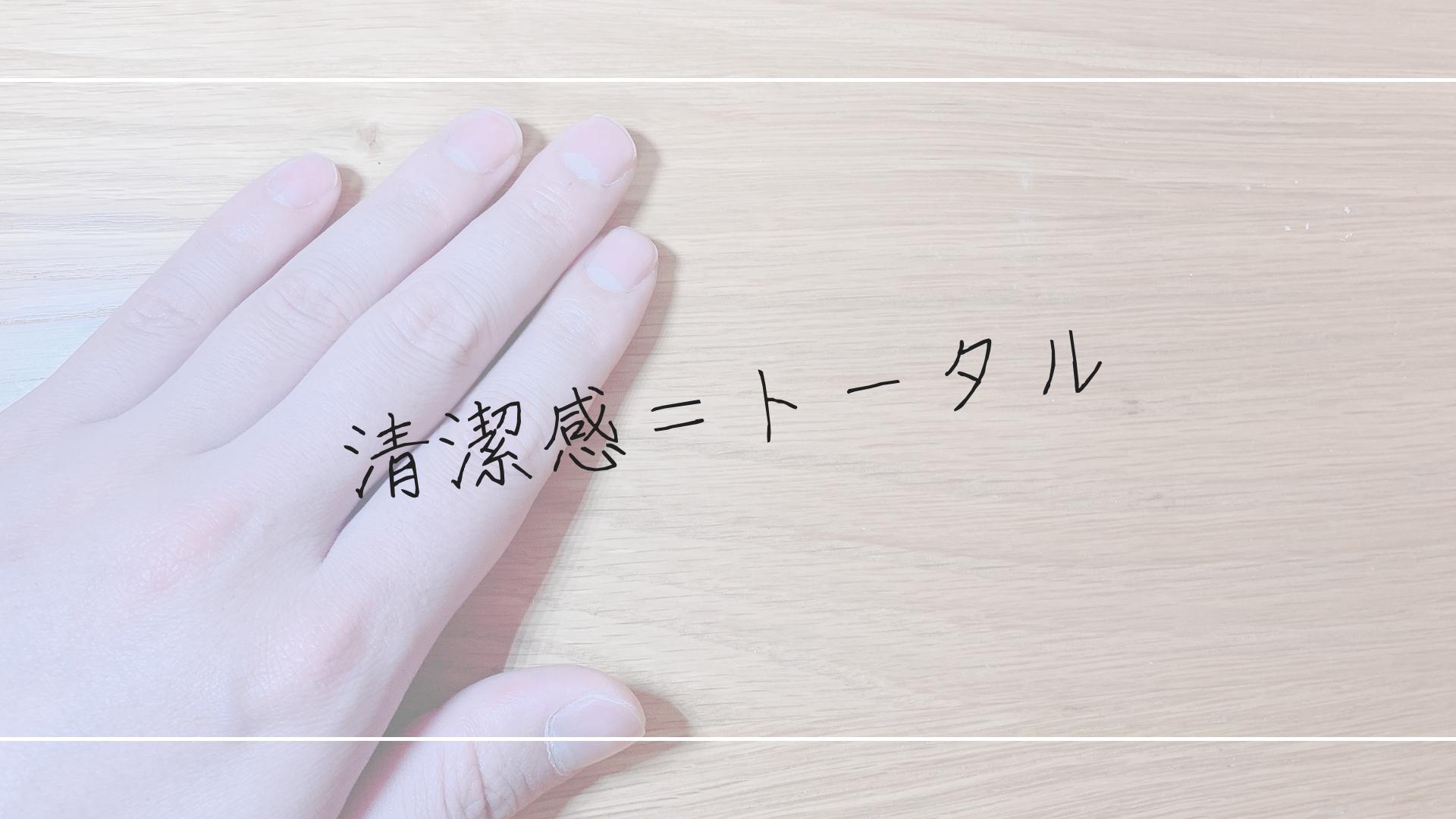 爪磨き 清潔感